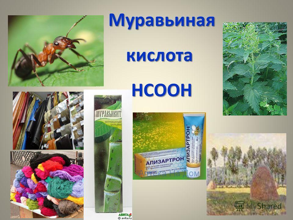 Муравьиная кислота кислота HCOOH HCOOH