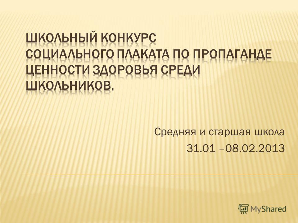 Средняя и старшая школа 31.01 –08.02.2013