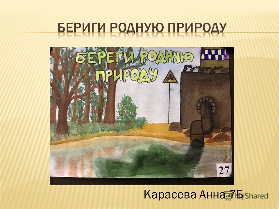 Карасева Анна 7Б