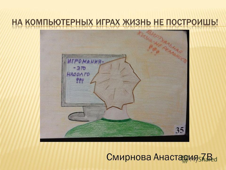 Смирнова Анастасия 7В
