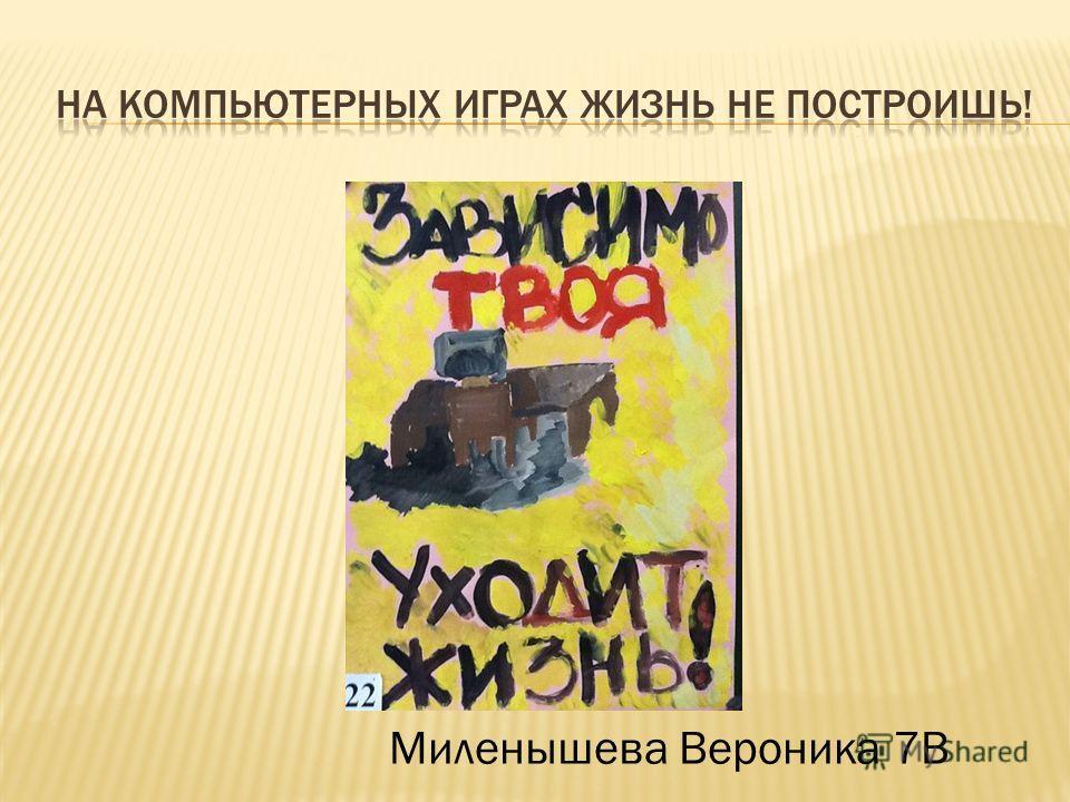 Миленышева Вероника 7В
