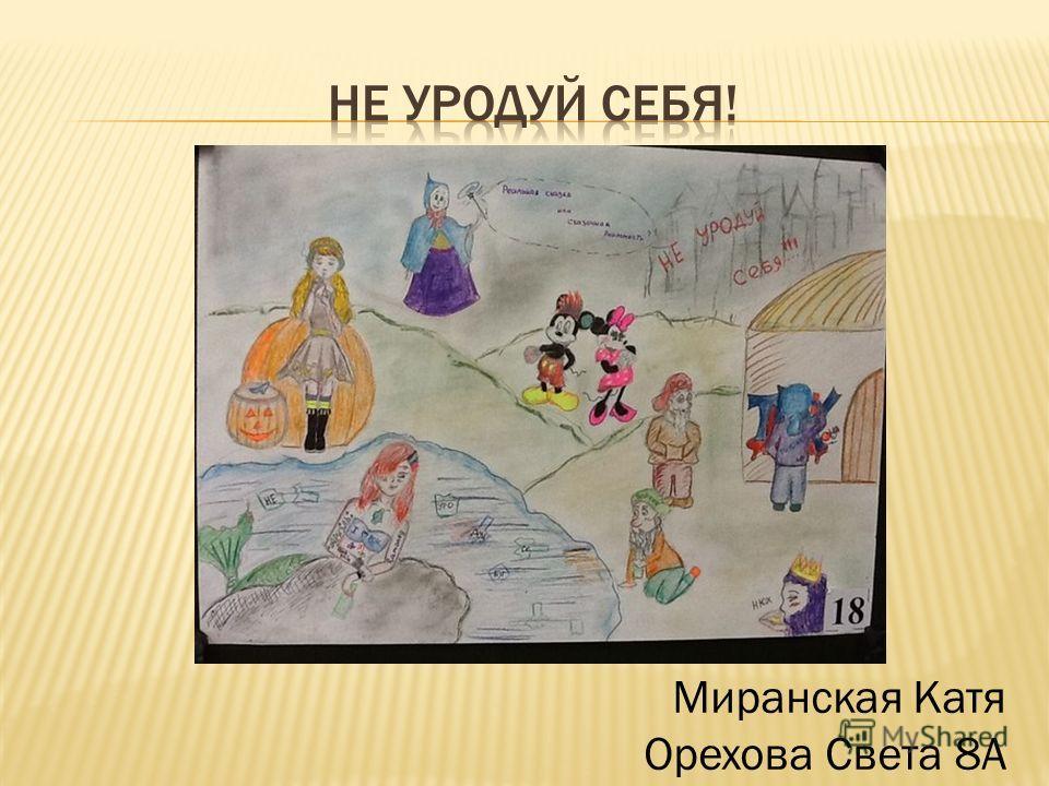 Миранская Катя Орехова Света 8А