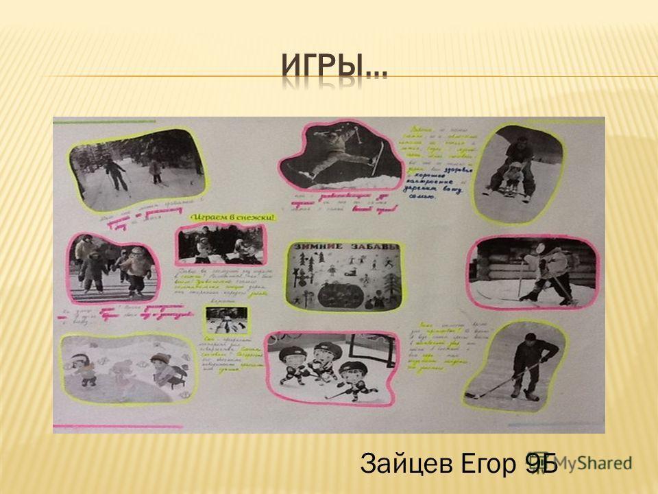 Зайцев Егор 9Б