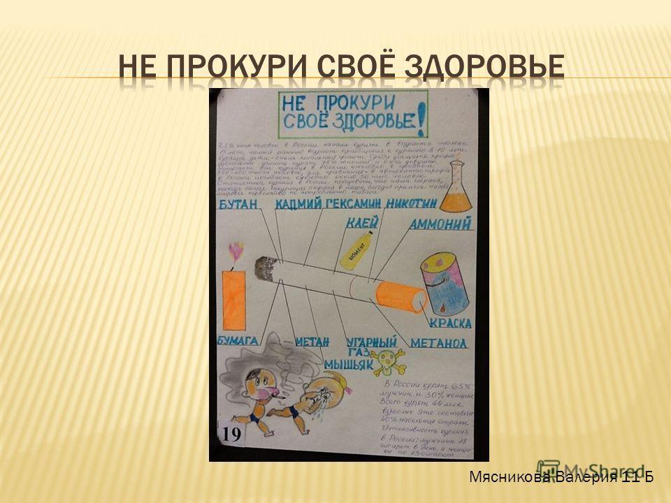 Мясникова Валерия 11 Б