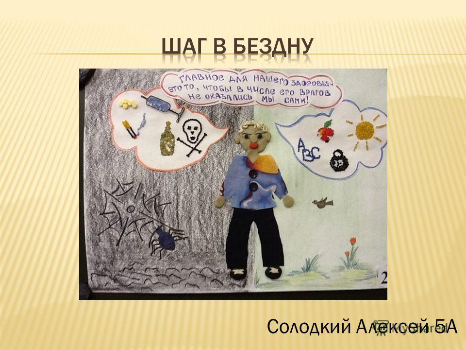 Солодкий Алексей 5А