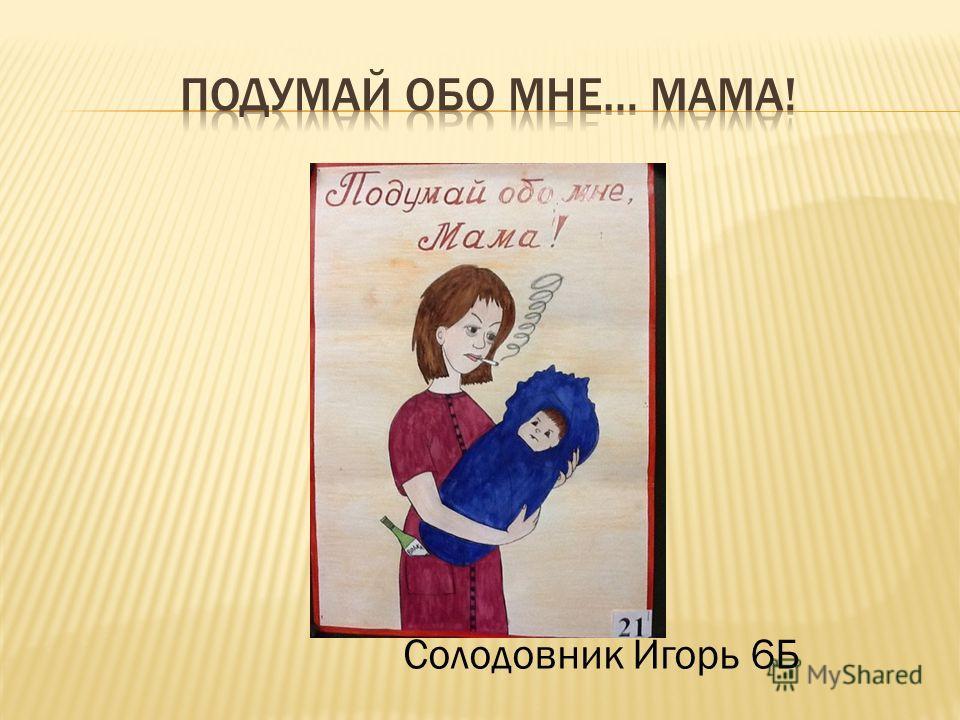 Солодовник Игорь 6Б