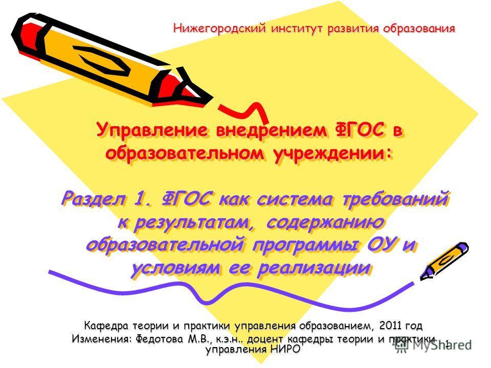 1 Управление внедрением ФГОС в образовательном учреждении: ельной программы ОУ и условиям ее реализации Управление внедрением ФГОС в образовательном учреждении: Раздел 1. ФГОС как система требований к результатам, содержанию образовательной программы