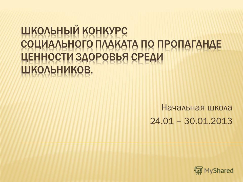 Начальная школа 24.01 – 30.01.2013