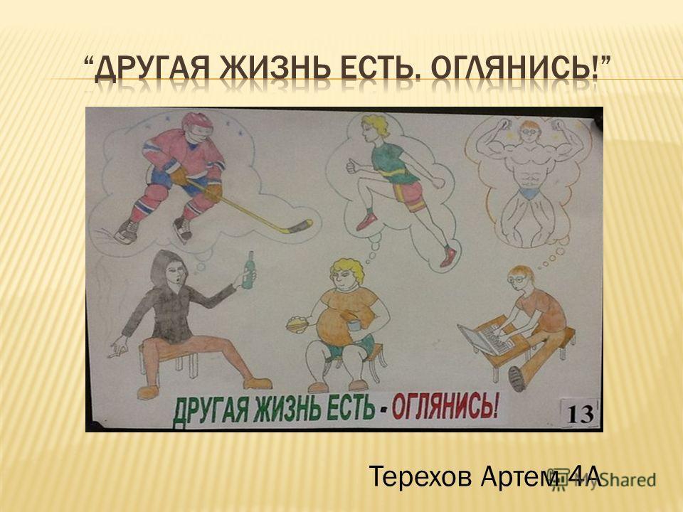 Терехов Артем 4А