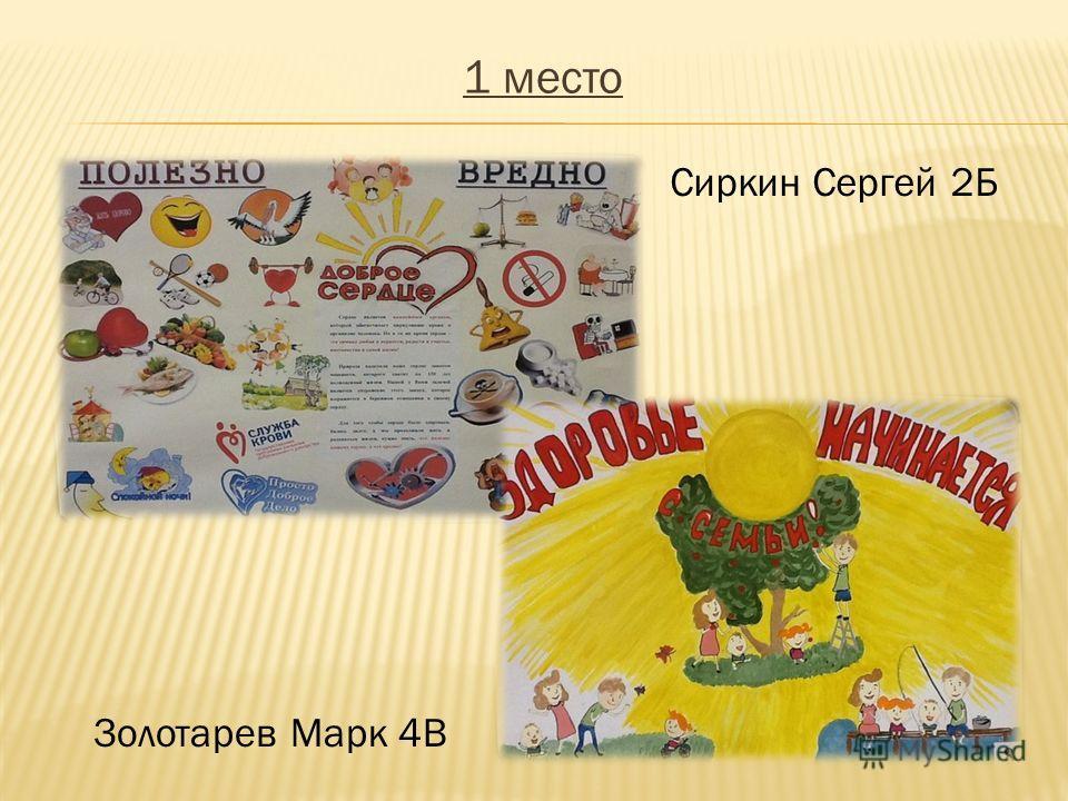 1 место Сиркин Сергей 2Б Золотарев Марк 4В
