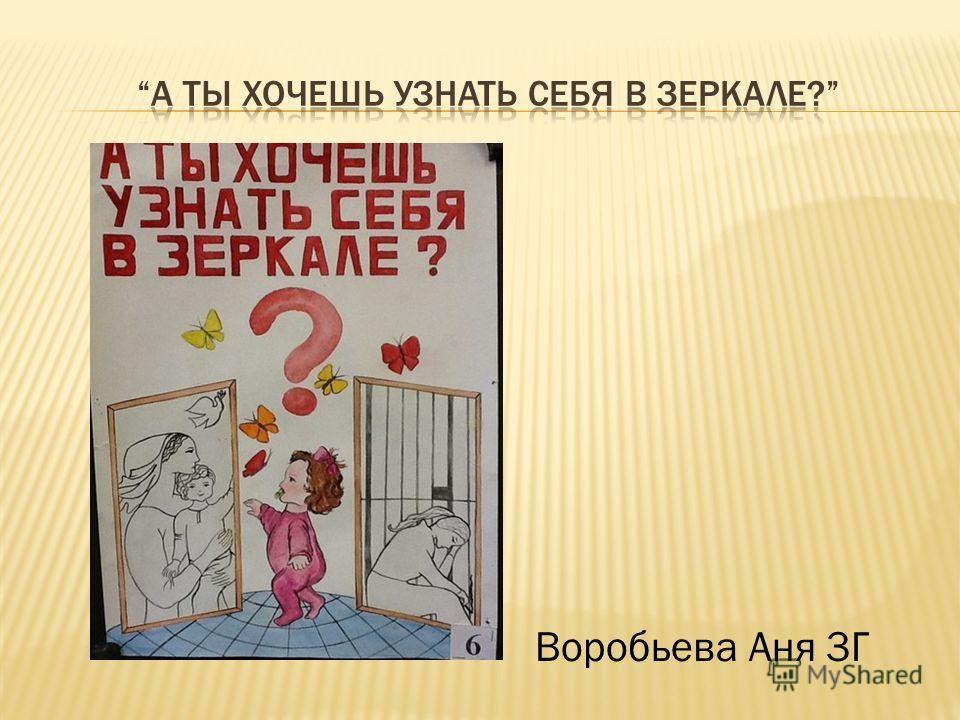 Воробьева Аня 3Г