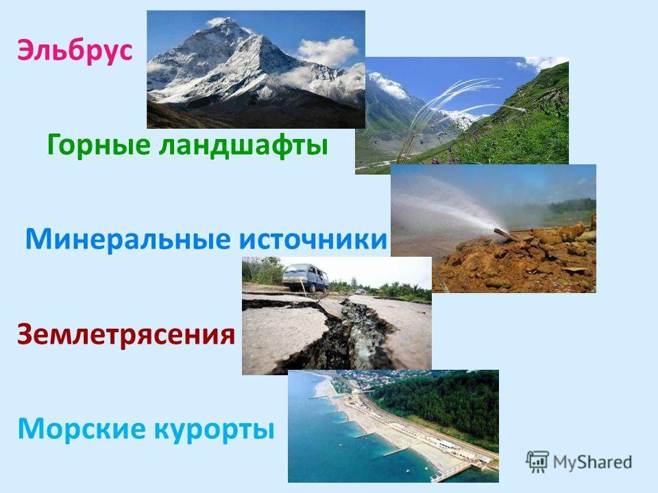 Эльбрус Горные ландшафты Минеральные источники Землетрясения Морские курорты