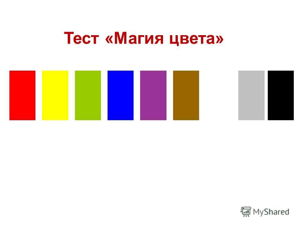 Тест «Магия цвета»