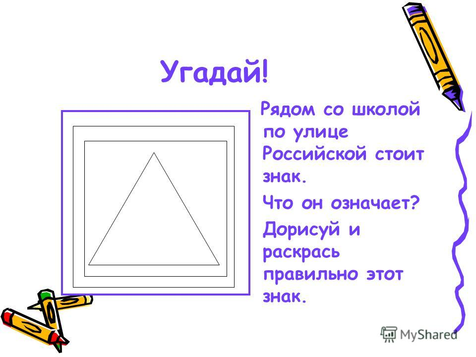 Угадай! Рядом со школой по улице Российской стоит знак. Что он означает? Дорисуй и раскрась правильно этот знак.