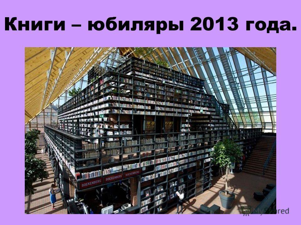 Книги – юбиляры 2013 года.