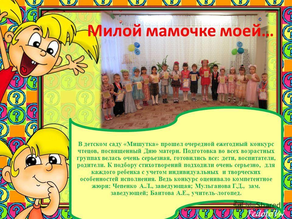 Темы для конкурсов в детском саду