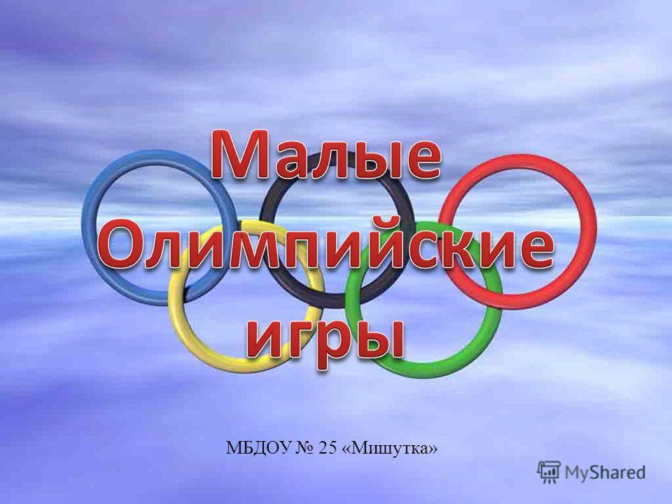 МБДОУ 25 «Мишутка»