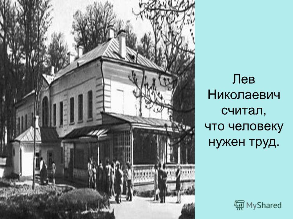 Лев Николаевич считал, что человеку нужен труд.