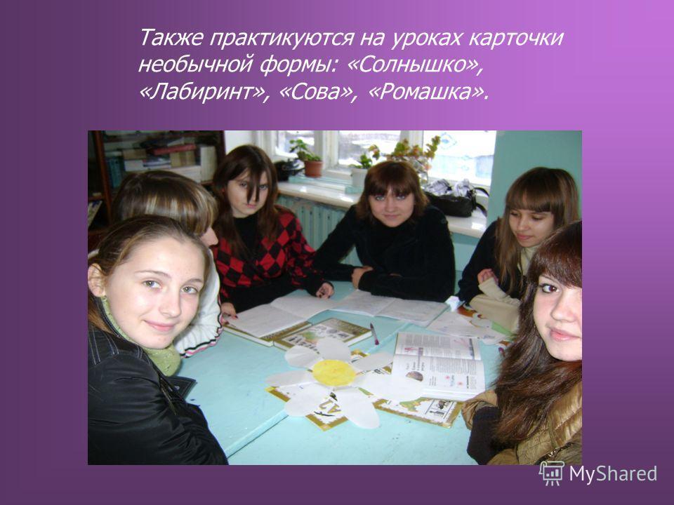 Также практикуются на уроках карточки необычной формы: «Солнышко», «Лабиринт», «Сова», «Ромашка».