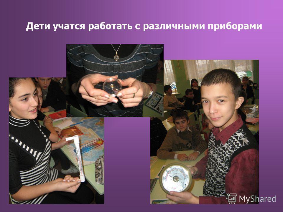 Дети учатся работать с различными приборами