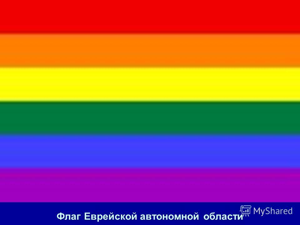 Флаг Еврейской автономной области
