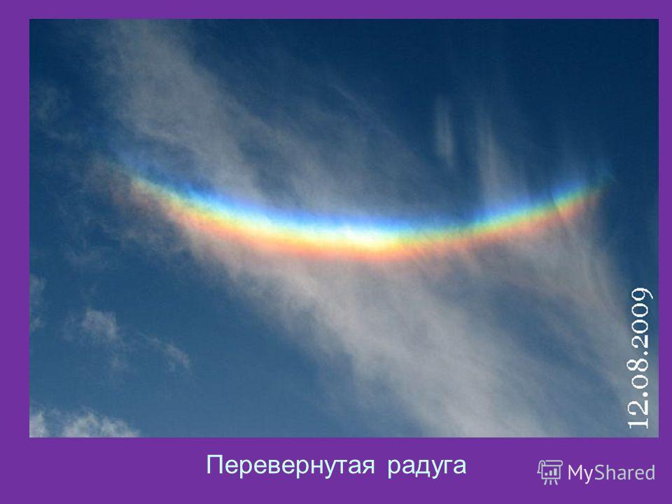 Перевернутая радуга