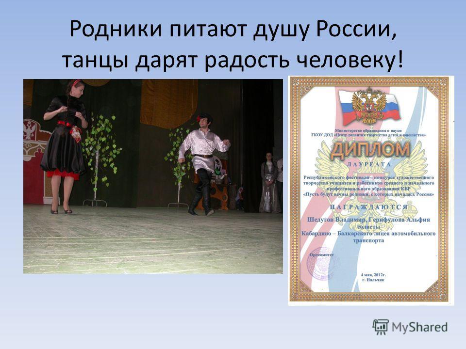 Родники питают душу России, танцы дарят радость человеку!