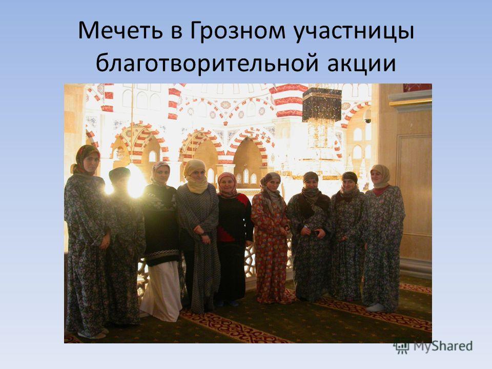 Мечеть в Грозном участницы благотворительной акции