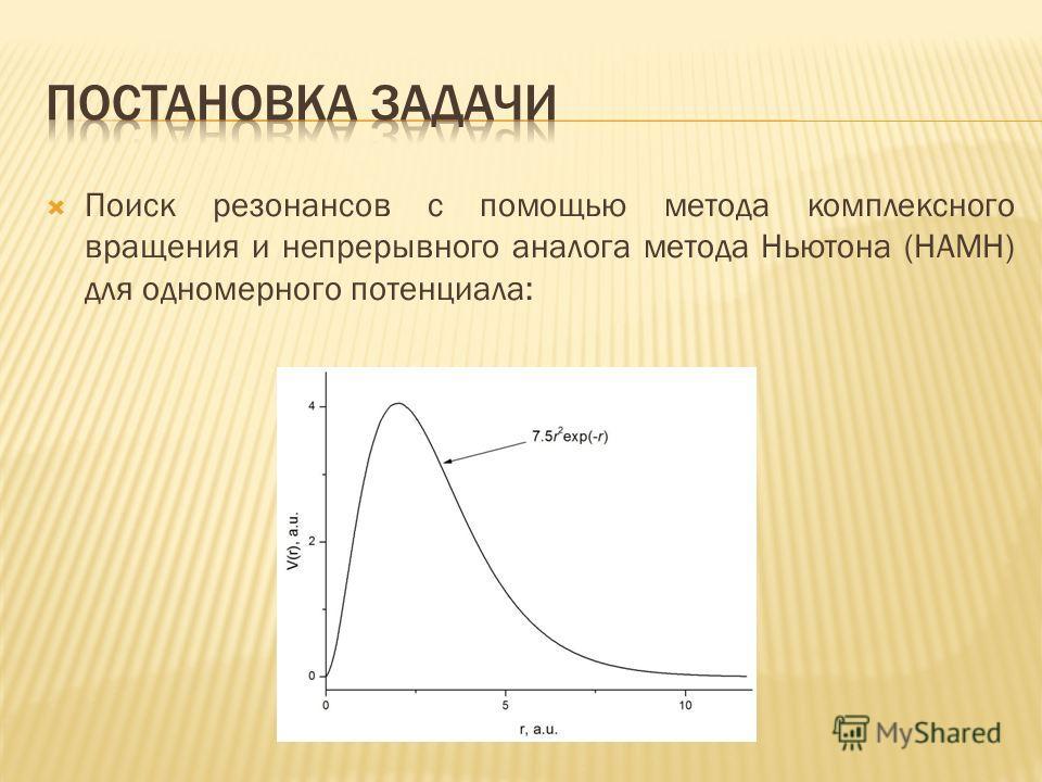 Поиск резонансов с помощью метода комплексного вращения и непрерывного аналога метода Ньютона (НАМН) для одномерного потенциала: