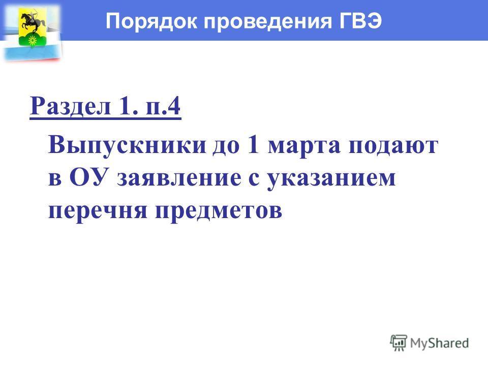 Раздел 1. п.4 Выпускники до 1 марта подают в ОУ заявление с указанием перечня предметов Порядок проведения ГВЭ