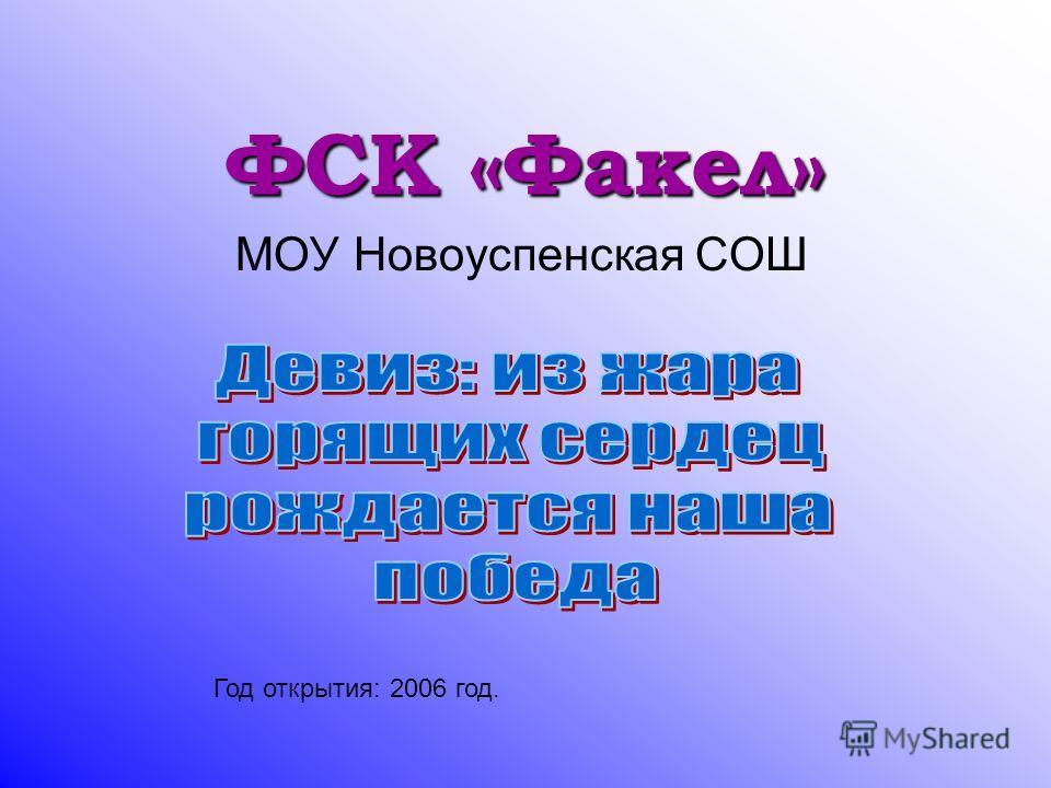 ФСК «Факел» МОУ Новоуспенская СОШ Год открытия: 2006 год.