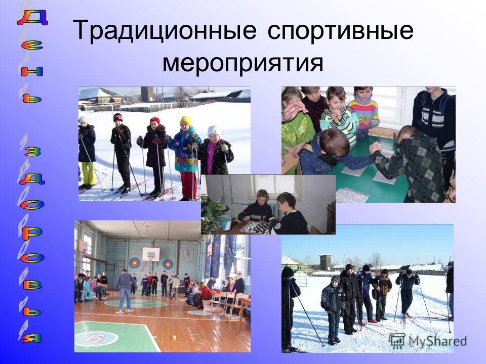 Традиционные спортивные мероприятия