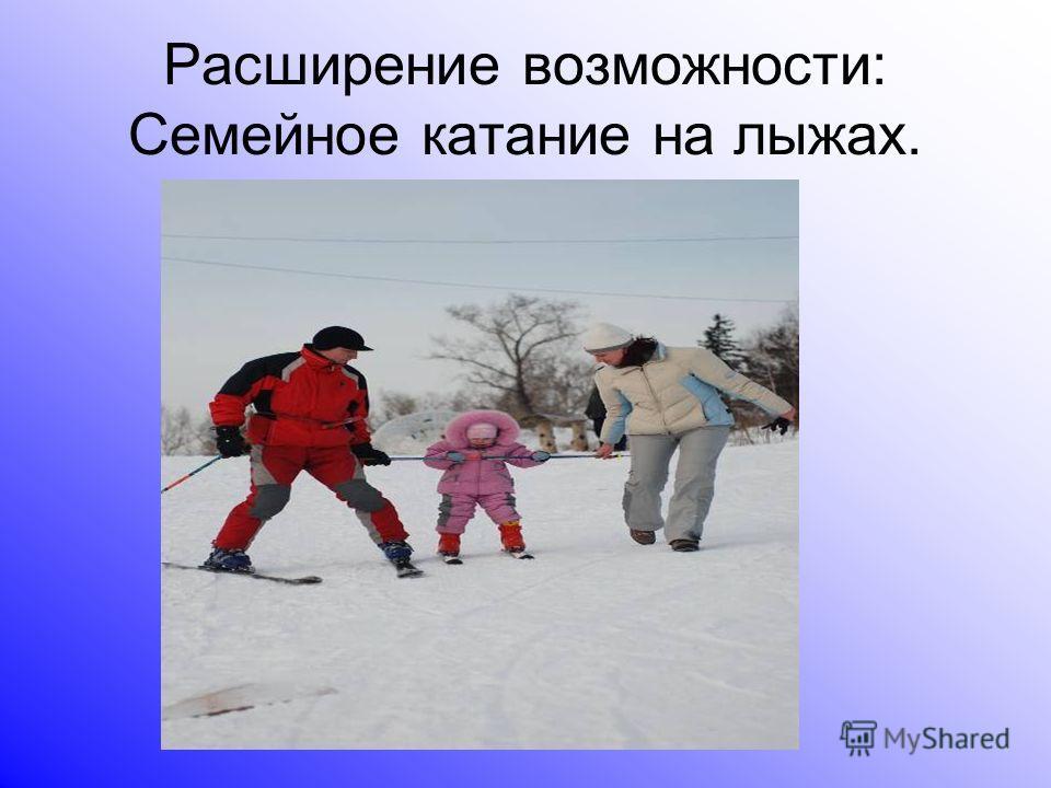 Расширение возможности: Семейное катание на лыжах.