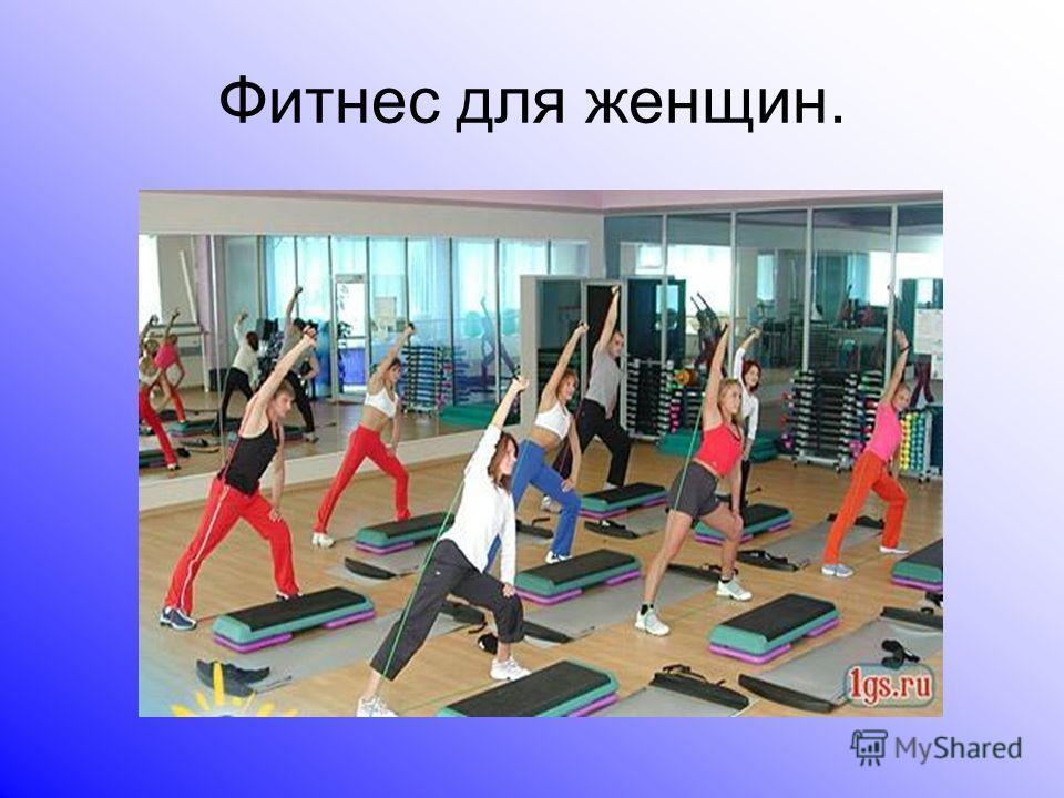Фитнес для женщин.