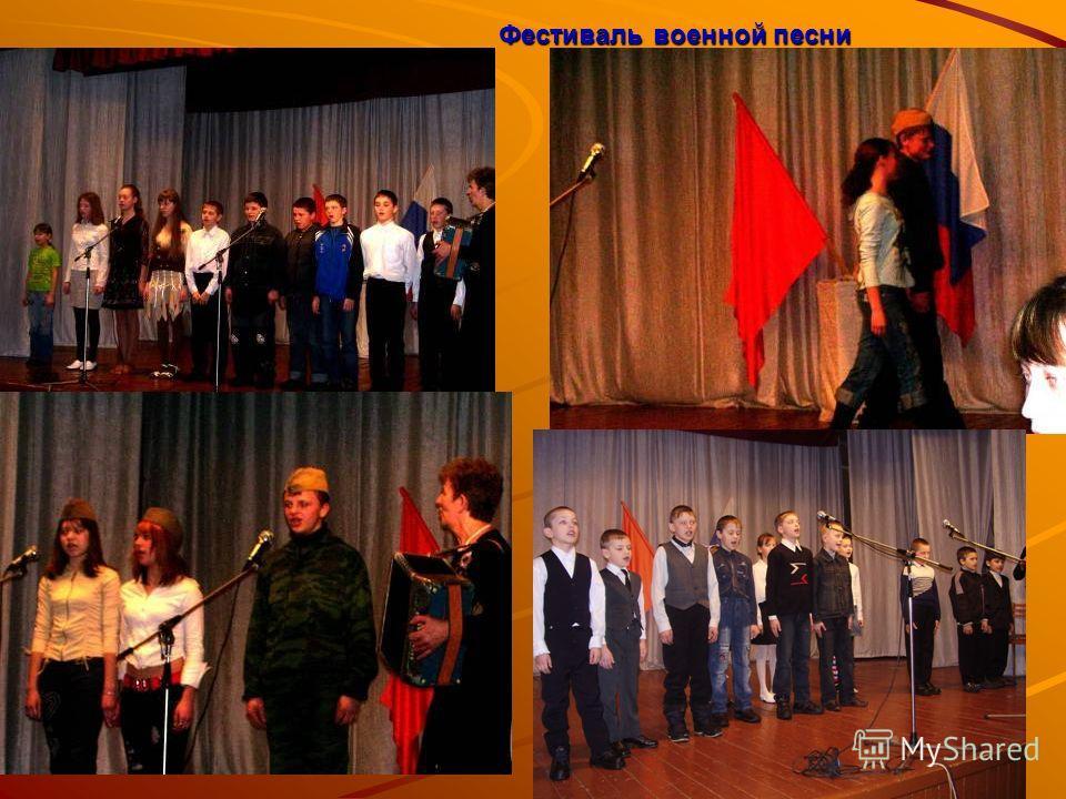 Фестиваль военной песни