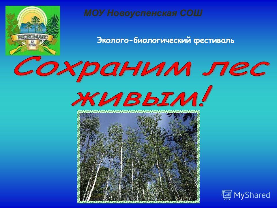 МОУ Новоуспенская СОШ Эколого-биологический фестиваль