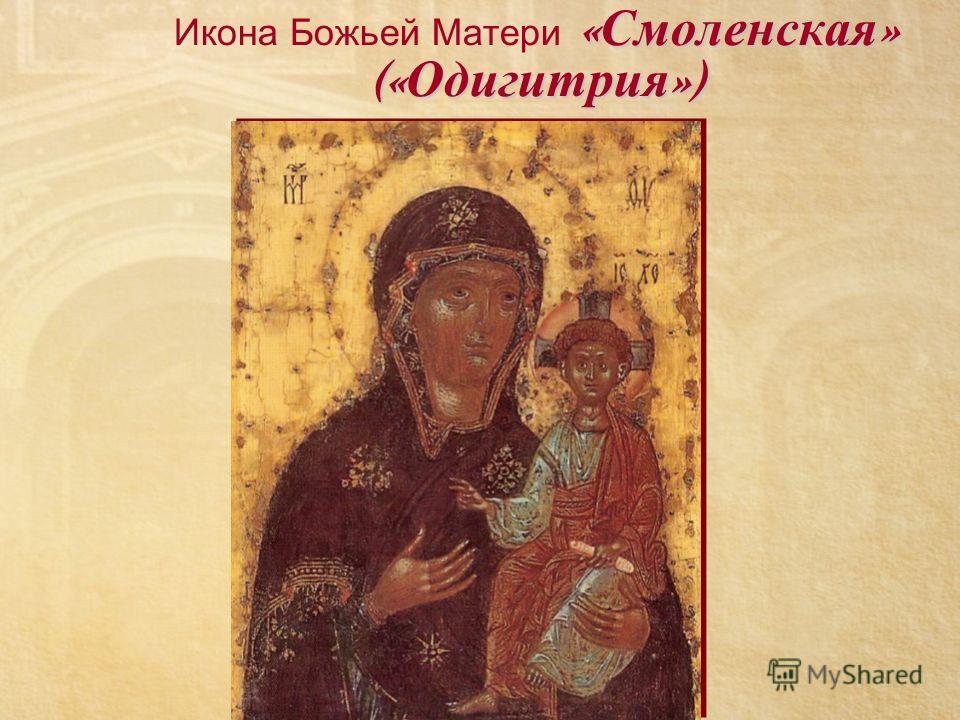 « Смоленская » (« Одигитрия ») Икона Божьей Матери « Смоленская » (« Одигитрия »)