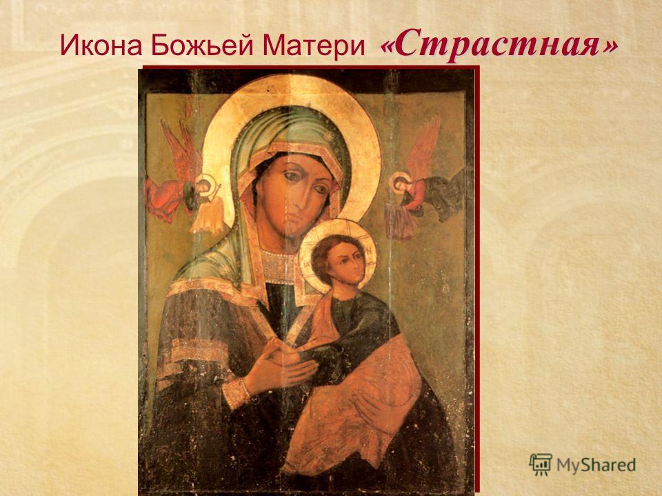 « Страстная » Икона Божьей Матери « Страстная »