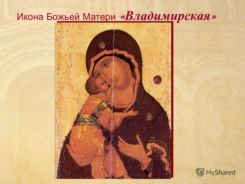 « Владимирская » Икона Божьей Матери « Владимирская »