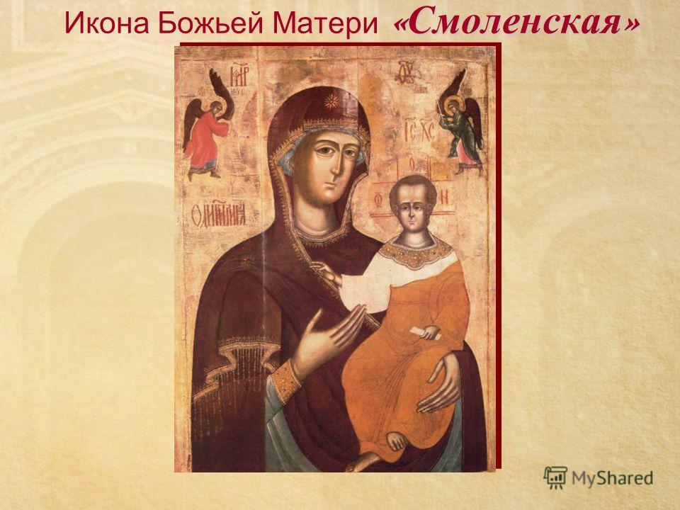 « Смоленская » Икона Божьей Матери « Смоленская »