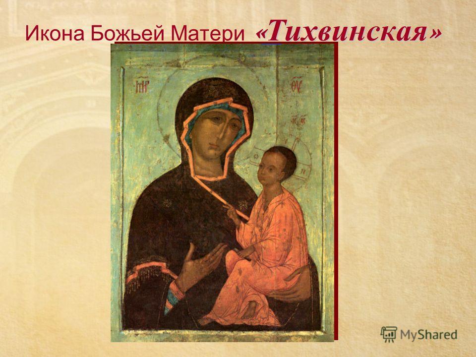 « Тихвинская » Икона Божьей Матери « Тихвинская »