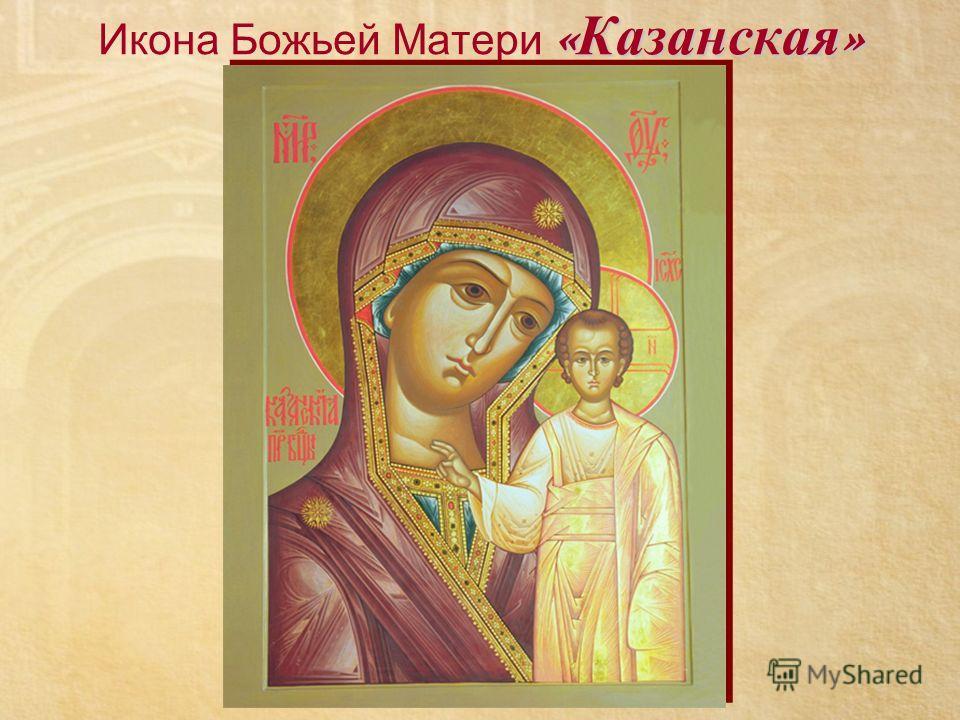 « Казанская » Икона Божьей Матери « Казанская »
