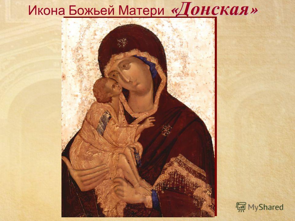 « Донская » Икона Божьей Матери « Донская »