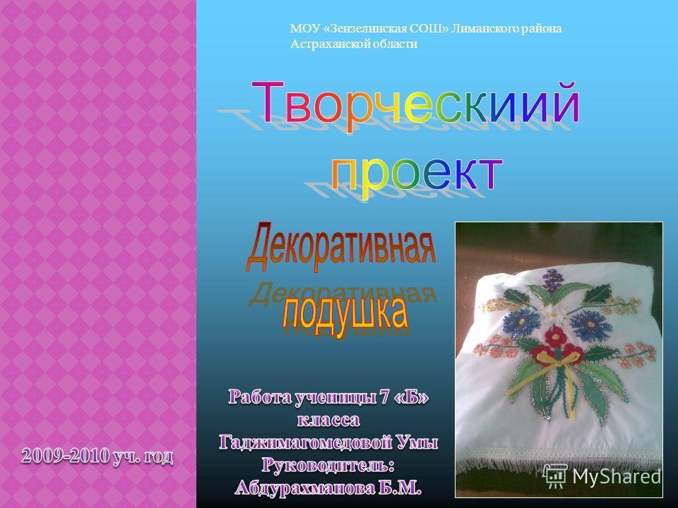 МОУ «Зензелинская СОШ» Лиманского района Астраханской области