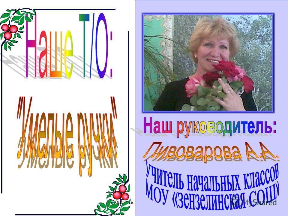 Учитель: Намаконова Е.А