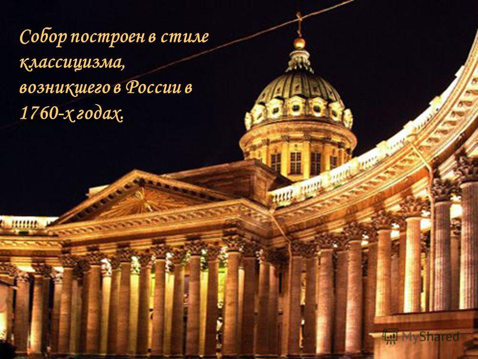 Собор построен в стиле классицизма, возникшего в России в 1760-х годах.