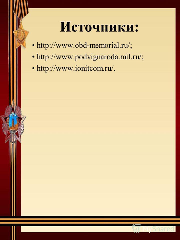 Источники: http://www.obd-memorial.ru/; http://www.podvignaroda.mil.ru/; http://www.ionitcom.ru/.
