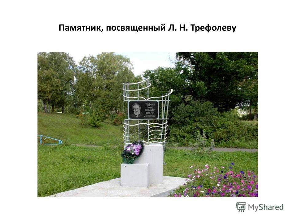 Памятник, посвященный Л. Н. Трефолеву