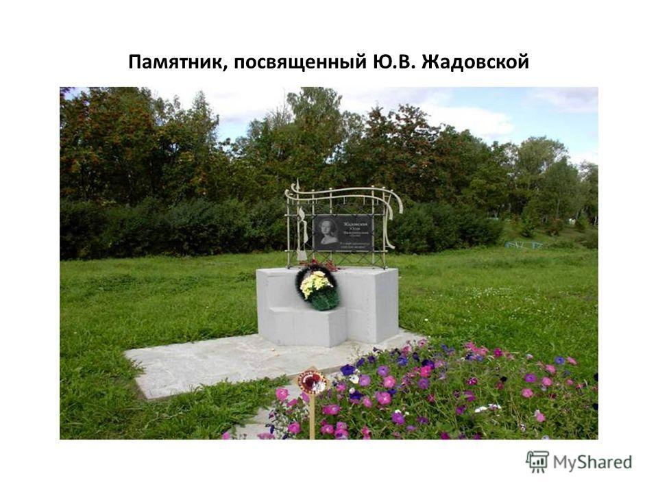 Памятник, посвященный Ю.В. Жадовской