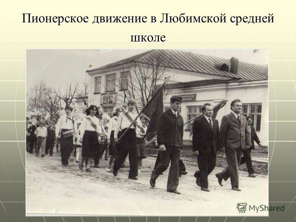 Пионерское движение в Любимской средней школе